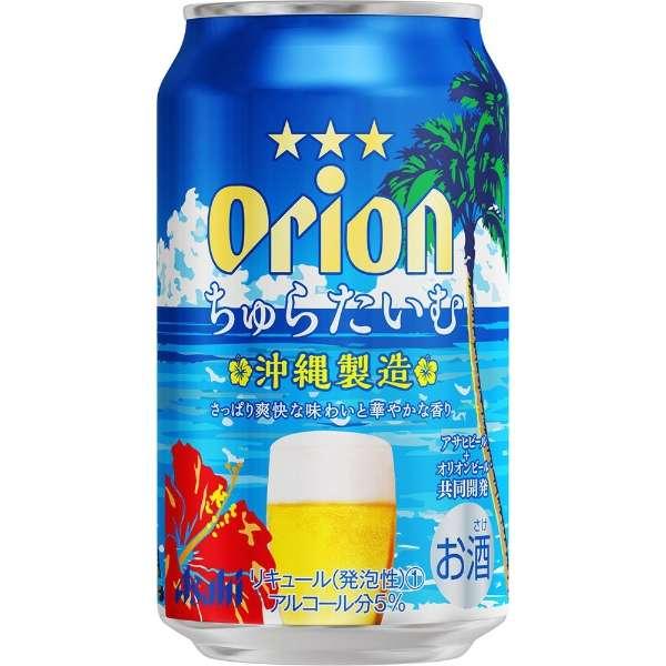 オリオン ちゅらたいむ (350ml/24本)【新ジャンル】
