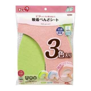 吸着べんざシート(3色入り) ピンク・ブルー・グリーン BB-481 ピンク・ブルー・グリーン