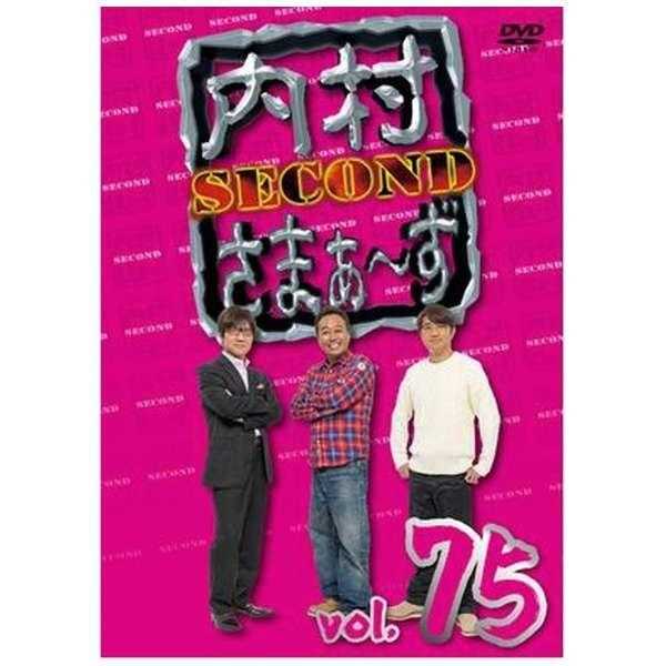 内村さまぁ〜ず SECOND vol.75 【DVD】
