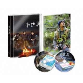 半世界 豪華版 【DVD】