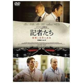 記者たち 衝撃と畏怖の真実 【DVD】