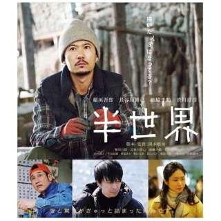 半世界 通常版 【DVD】