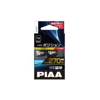 LEP120 LEDポジションランプ 270lm 6600K T10 2個入