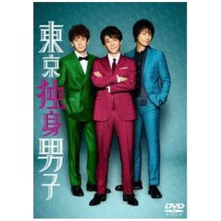 東京独身男子 DVD-BOX 【DVD】
