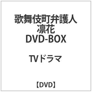 歌舞伎町弁護人 凛花 DVD-BOX 【DVD】