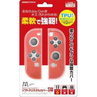ソフトクリスタルカバーSW レッド SWF2101 【Switch】