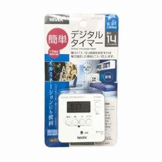 デジタルタイマー KPT70DW