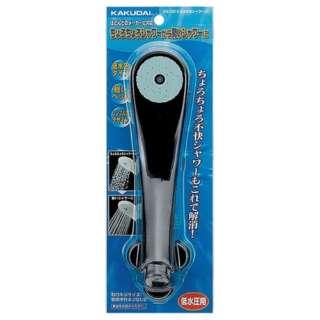 低水圧用シャワーヘッド ブラック 356-200-D