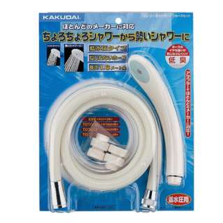 低水圧用シャワーヘッドセット