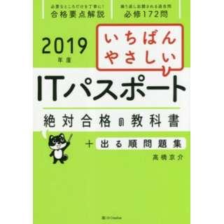 19 ITパスポート絶対合格の教科書+