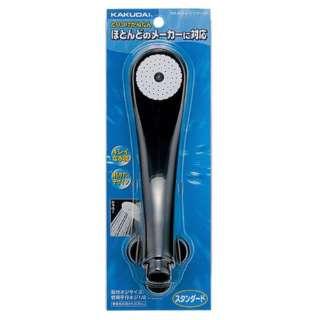 シャワーヘッド ブラック 356-600-D