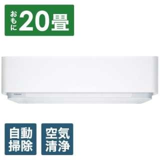 RAS-636DRNE-W エアコン 2019年 暖太郎 DRNEシリーズ[寒冷地仕様] グランホワイト [おもに20畳用 /200V]