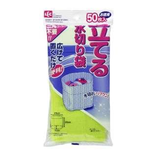 立てる水切り袋 50枚入 K00067 06:グリーン