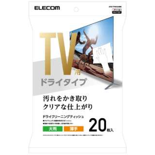 テレビ用クリーナー ドライティッシュ 20枚入り(大判) AVD-TVDC20
