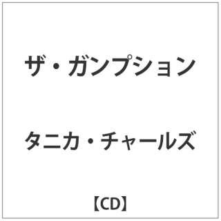 タニカ・チャールズ/ ザ・ガンプション 【CD】