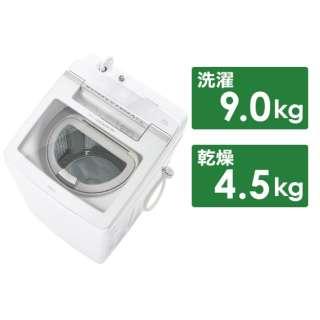 AQW-GTW90H-W 縦型洗濯乾燥機 GTWシリーズ ホワイト [洗濯9.0kg /乾燥4.5kg /ヒーター乾燥(排気タイプ) /上開き]