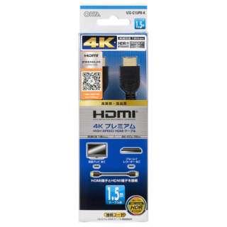 HDMIケーブル 4Kプレミアム 1.5m VIS-C15PR-K