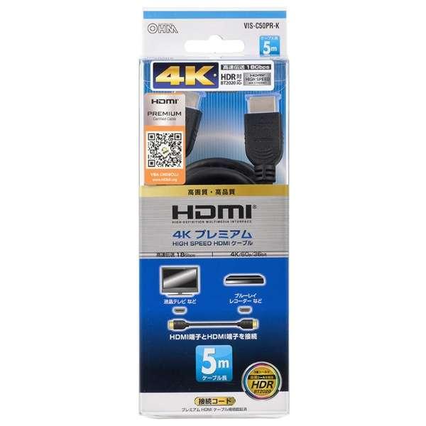 HDMIケーブル 4Kプレミアム 5m VIS-C50PR-K