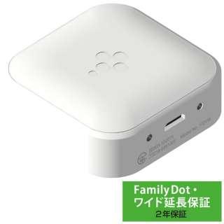 FamilyDot (ファミリードット) ホワイト ワイド延長保証サービス(通常版)セット FD1WH