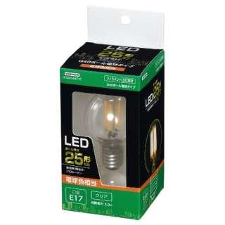 G40ボール形LED E17 L色 CL 25W形相当 LDG2LG40E17C