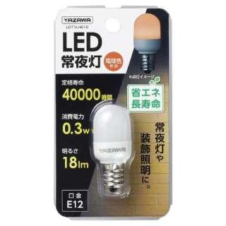 ナツメ形LEDランプ 電球色 LDT1LHE12