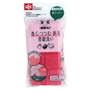 激落くん 使いやすい食器洗いシート K00161 ピンク