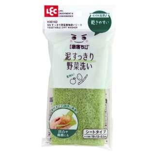 激落くん すっきり野菜果物洗いシート K00162 グリーン