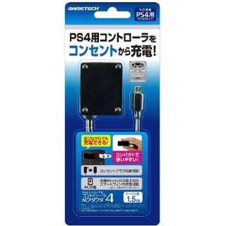 コントローラACアダプタ4 P4F2120 【PS4】