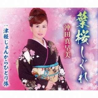 沖田真早美/ 津軽じょんからひとり旅 【CD】