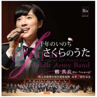 鶫真衣:千年のいのち-さくらのうた 【CD】
