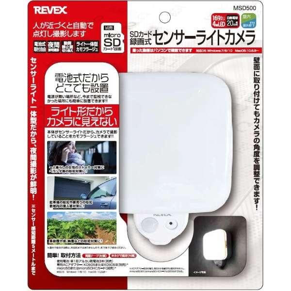 防犯カメラ センサー録画式