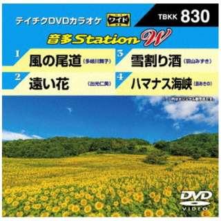 音多Station W(TBKK-830) 【DVD】