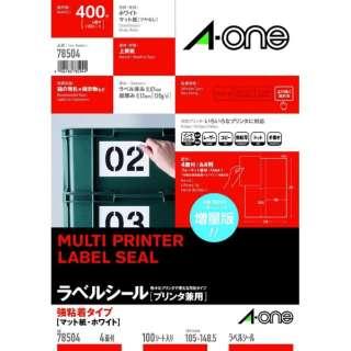 ラベルシール プリンタ兼用 強粘着タイプ ホワイト 78504 [A4 /100シート /4面 /マット]