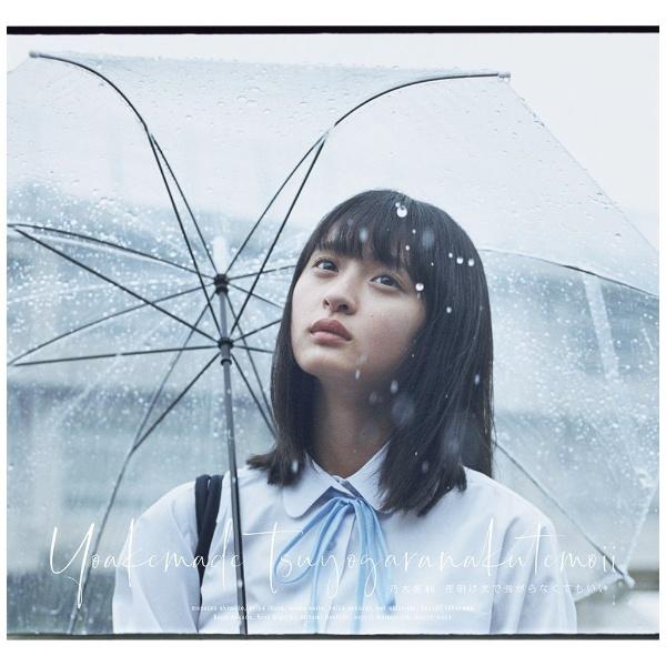 乃木坂46/ 夜明けまで強がらなくてもいい CD+Blu-ray盤 Type-A