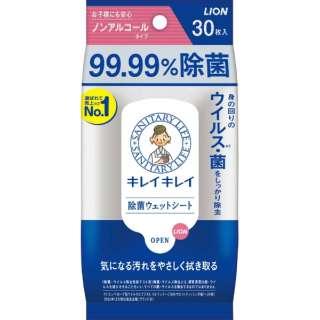 キレイキレイ99.99%除菌シート30枚