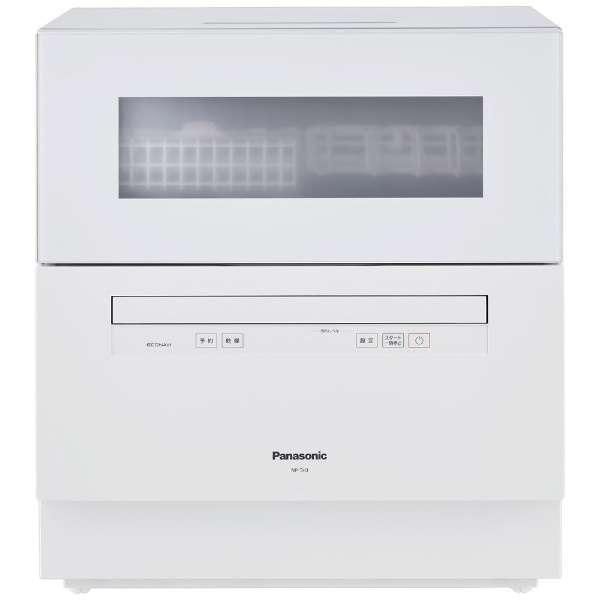 食器洗い乾燥機 (5人用・食器点数40点) NP-TH3-W ホワイト NP-TH3 ホワイト [5人用]