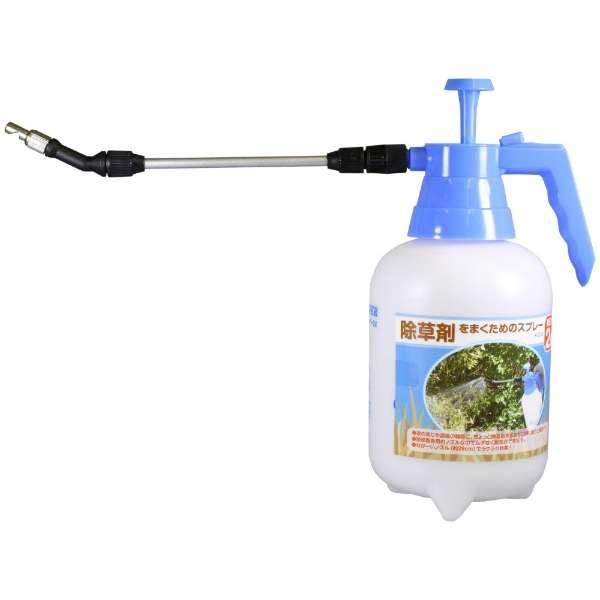 蓄圧式噴霧器 ハイパー 2L 除草剤専用 (幅42×奥行12×高さ32cm)