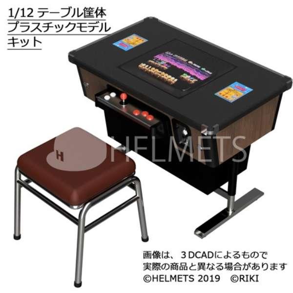 1/12テーブル筐体プラスチックモデルキット テーブルゲーム型ラズパイケース(Raspberry PI Zero) MONAC004