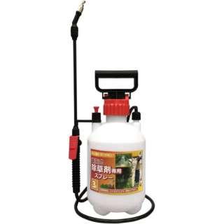 蓄圧式噴霧器 ハイパー 3L 除草剤専用 (幅15×奥行15×高さ36cm)