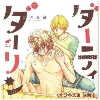 汐谷文康/笠間淳:ダーティダーリン 【CD】