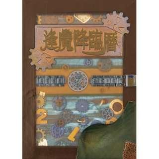 (V.A.)/ 仮面ライダージオウ「逢魔降臨歴」型CDボックスセット 数量限定生産盤 【CD】