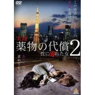 実録・薬物の代償~性に溺れた女~2 【DVD】