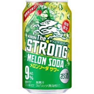 [数量限定] キリン・ザ・ストロング メロンソーダサワー (350ml/24本)【缶チューハイ】