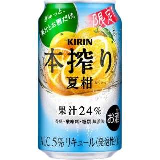 [数量限定] キリン 本搾り 夏柑 (350ml/24本)【缶チューハイ】