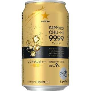 [数量限定] 99.99(フォーナイン) クリアジンジャー (350ml/24本)【缶チューハイ】