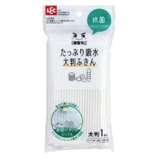 激落くん 抗菌 たっぷり吸水大判ふきん K00202 ホワイト