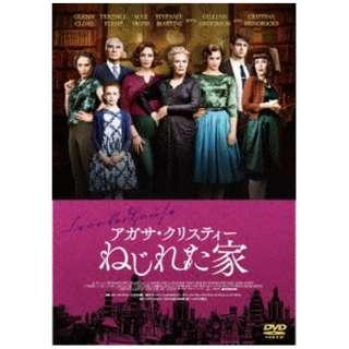 アガサ・クリスティー ねじれた家 【DVD】