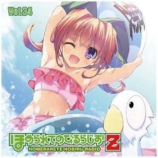 (ラジオCD)/ ラジオCD「ほめられてのびるらじおZ」Vol.34 【CD】