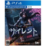 サイレントVR 【PS4(VR専用)】