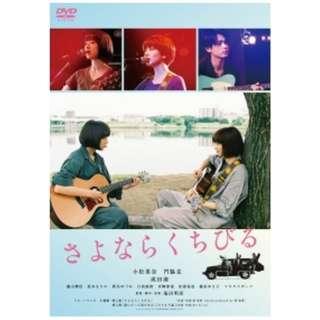 さよならくちびる 【DVD】